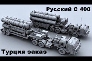 S 400 FÜZESİ UZLAŞMA SAĞLANDI SAVUNMA SANAYİ RUS TEKNOLOJİ TRANSFERİ YAPACAK