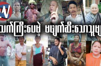 ေခတ္နဲ႔အညီေနသူမ်ား Tik Tok အလန္းဇယားစုေဆာင္းမူမ်ား   Myanmar Tik Tok