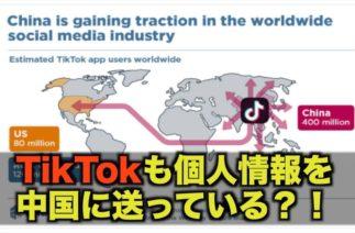 米シンクタンク「TikTokは中国情報部門のツールになりかねない」