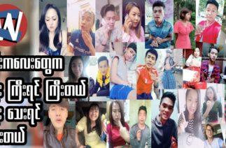အရမ္းလိုက္ဖက္တဲ့ ❤TikTok❤ စုံတြဲ💏လိုက္ဖက္တဲ့ဘဝ #5   Myanmar Tik Tok