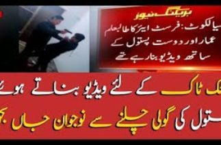 Sialkot: Boy killed while making video for Tiktok