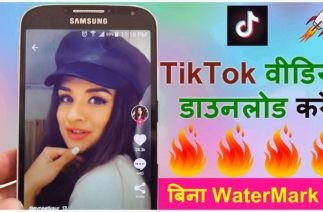 TikTok video download kaise kare Video Save Gallery Without Watermark TikTok Video Direct Download