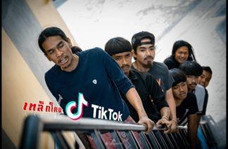 TikTok – วงเหล็กโคน [Official MV]
