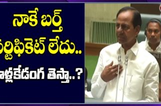 CM KCR Funny Speech On His Birth Certificate | V6 Telugu News
