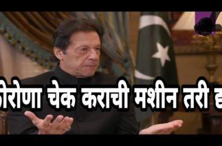 आम्हाला कोणी विचारत नाही | Imaran Khan Funny Marathi Dubbed Video by ckc