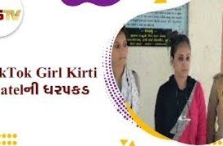 Surat : TikTok Girl Kirti Patel ની ધરપકડ | Gstv Gujarati News