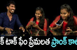 TikTok Fame Premalatha Prank Call to Her Friend | TikTok Star Premalatha Interview || Aone