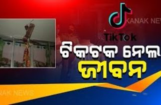 #Nayagarh: 15 Years Old Boy Died While Shoot #Tiktok Videos
