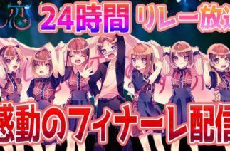 【コレ恋】24時間リレー放送フィナーレ!!メンバー号泣、トラブル、色々ありました…!!コレコレPも出演【顔出し】