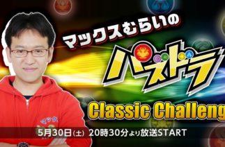 【パズドラ】マックスむらいのパズドラ Classic Challenge #3【ニコ生同時配信】