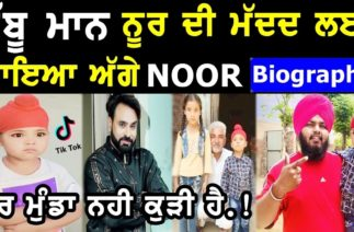 Noor TikTok Star Biography (Funny Videos) || Success Story || Family || Interview