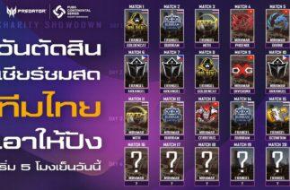 ชมสด! แข่งพับจีศึกระดับโลก PCS Charity Showdown วันที่ 4 | PUBG Continental Series APAC