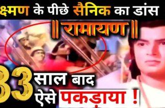 Ramayan Funny War Scene : A SAINIK playing Garba with Sword Viral