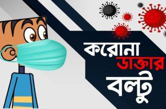 ক@রোনা সচেতন বল্টু ! Bangla Funny Jokes cartoon 2020 | Boltu Jokes | Bangla Funny Video