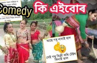 Full Funny Assamese Video ||#Assamese_Comedy_Video || TRBA ENTERTAINMENT