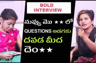 నువ్వు మొ**లో Questions అడగకు   Laila Paru Bold Interview   Tiktok StarS interviewS   IB9TV