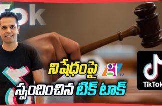 TIKTOK BAN IN INDIA Latest Updates | TIKTOK BAN REACTION | Telugu Latest News | GT TV