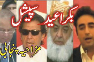 Bakra Eid Special Politics Funny Azizi Totay 2020 Tezabi Totay Funny Punjabi Dubbing