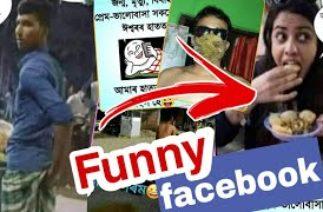 Facebook Full Funny😅Assamese Video    #Assamese_Funny_Video    TRBA ENTERTAINMENT
