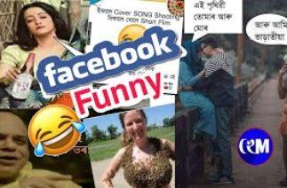 Facebook Full Funny🤣||#Assamese_Comedy || TRBA ENTERTAINMENT