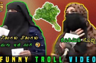 Kotimiri soppu | 7tinglu 3tinglu magu ide | Funny Troll video 😂 | ಕೊತ್ತಿಮಿರಿ ಸೊಪ್ಪು | Troll geleyaru