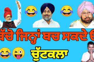 Mejedar Chutkule//Sukhbir Badal Captain and Modi funny jokes//Hindi Punjabi chutkule with video