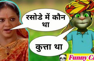 Rasode Main Kaun Tha | Kokila Ben Vs Billu Funny Call, Gopi,Rashi,Kokila Funny Memes