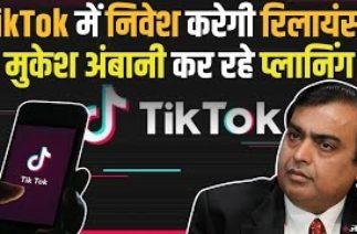 Reliance कर सकती हैं TikTok में निवेश, Mukesh Ambani कर रहे प्लानिंग | Reliance Investment In TikTok