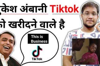 Reliance Tiktok को खरीदने वाला है ! | Reliance buy Tiktok | News Source