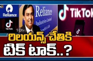 రిలయన్స్ చేతికి టిక్ టాక్..? | TikTok's ByteDance talks with Reliance for investment | 10TV News
