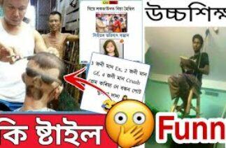 কি দেখিছোঁ এইবোৰ😂    Assamese Funny Video    TRBA ENTERTAINMENT    2020