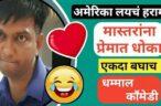 Nitesh Karale Sir Wardha MPSC UPSC Class | Comedy Teacher | Funny Vharadi Vidarbh Bhashetil शिक्षक