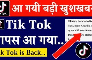 Tik Tok is Back ! Tik Tok is Back Again in India ! Tik Tok Return ! Tik Tok Ban News |Technical Khan