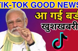 Tik-tok kab chalu hoga | Tiktok today news | Tiktok news | Tiktok latest updates