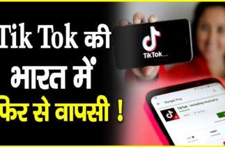 TikTok की भारत में फिर से हुई वापसी ! NEWS GANGA