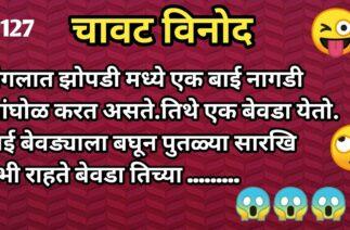 #127😂Marathi funny jokes😂, marathi vinod | funny marathi video | chavt chale, चावट जोक्स
