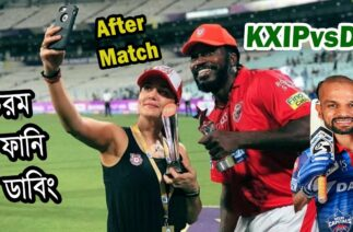 KXIP vs DC | IPL 2020 After Match Funny Dubbing | Chris Gayle vs Shikhar Dhawan | Sports Talkies
