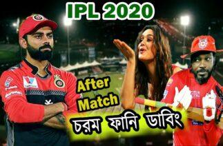 KXIP vs RCB 2020 | IPL After Match Funny Dubbing | Chris Gayle, Virat Kohli, Rahul | Sports Talkies