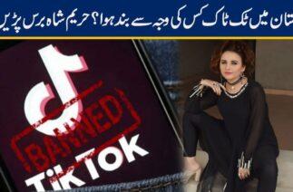 Tik Tok Ban, Hareem Shah Blasting Reaction