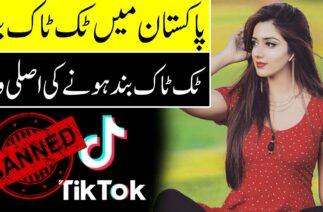 TikTok Banned in Pakistan | Breaking News | 9 October 2020 | Lahore Rang