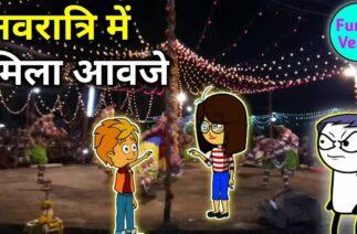 नवरात्रि में मिला आवजे ❤| adivasi cartoon | adivasi comedy video | funny velda