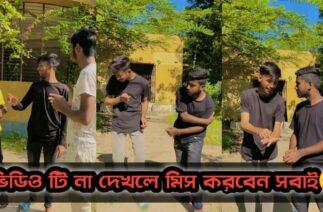 ওমরের নতুন চমক   It's Omor   Bad Brothers   Noyon04 TikTok   Bangla New Likee Funny Video Viral 2020
