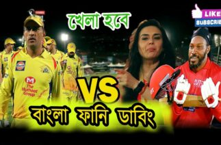 KXIP vs CSK IPL 2020 Special Funny Dubbing | MS Dhoni vs Chris Gayle | Preity Zinta | Sports Talkies