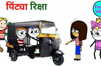 पिंट्या रिक्षा | adivasi cartoon | adivasi comedy video | aadivasi video funny velda
