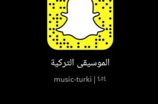 موسيقى تركية جديدة 2017