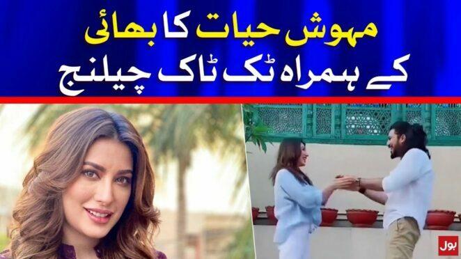 Mehwish Hayat TikTok Challenge Video goes viral | BOL News